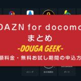 【DAZN for docomo】まとめ!月額料金やおすすめポイント・無料期間の申込方法