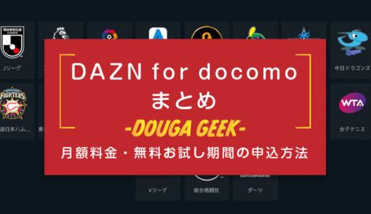 【DAZN for docomo(ダゾーン)】まとめ!月額料金や視聴番組・無料期間の申込方法