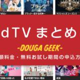 【dTV(ディーティービー)】まとめ!月額料金や視聴作品・無料期間の申込方法