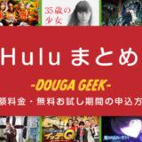 【Hulu(フールー)】月額料金や視聴できる作品・無料期間の申込方法