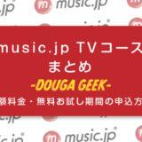 【music.jp TVコース】まとめ!月額料金やおすすめポイント・無料期間の申込方法