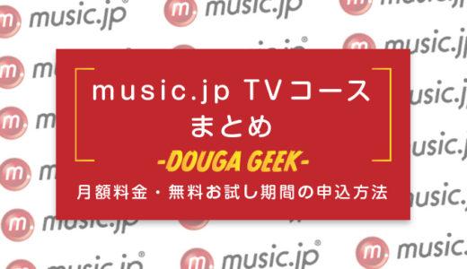 【music.jp TVコース】まとめ!月額料金や視聴作品数・無料期間の申込方法