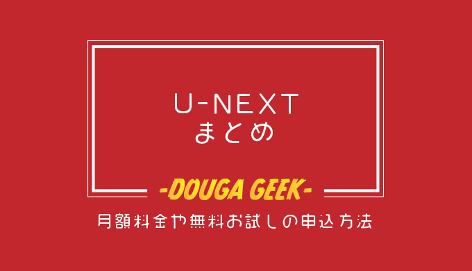 U-NEXT(ユーネクスト)まとめ!月額料金や無料お試しの申し込み方法