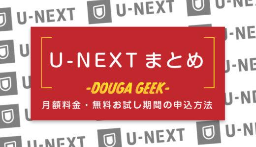 【U-NEXT(ユーネクスト)】まとめ!月額料金や視聴作品・無料期間の申込方法