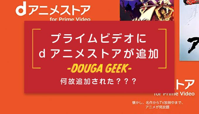 Amazonプライムビデオ内に「dアニメストア」が追加されたことに物申す!