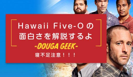 Hawaii Five-0シーズン8まで観た僕が面白さを解説するよ【寝不足注意】
