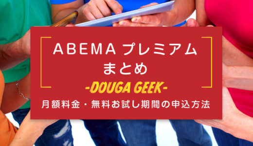 【ABEMAプレミアム】まとめ!月額料金や無料プランとの違い、無料体験の申込方法