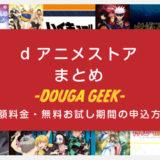 【dアニメストア】まとめ!月額料金や視聴できるアニメ、無料お試しの申込方法