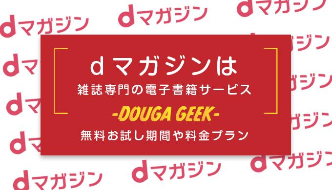 dマガジンは雑誌専門の電子書籍サービス!無料お試し期間や料金プランについて解説