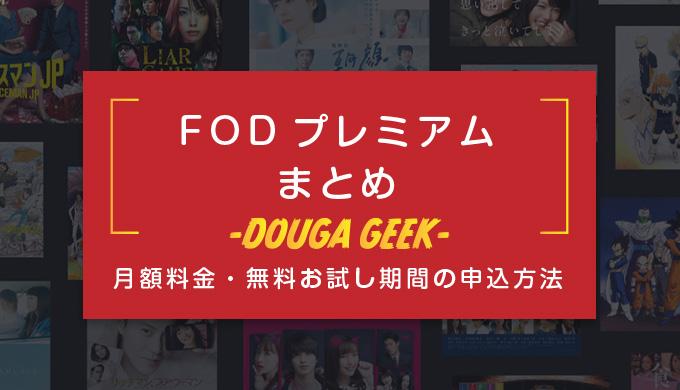 【FODプレミアム】まとめ!月額料金や視聴番組、無料トライアルの申込方法