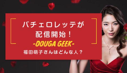 「バチェロレッテ・ジャパン」が配信開始!主役の福田萌子さんはどんな人?