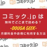 コミック.jpは無料でどこまで読める?月額料金やお得に利用する方法を解説