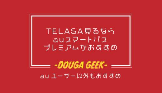 TELASA(テラサ)で動画見るなら「auスマートパスプレミアム」がおすすめ