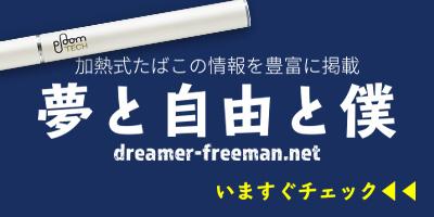 夢と自由と僕