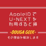 AppleID(iTunesカード)を使ってU-NEXTの契約は損をする?その理由を解説
