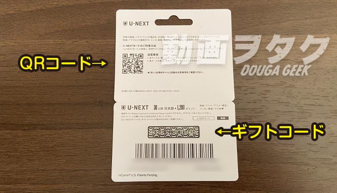 U-NEXTカードの使い方