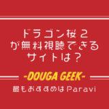 ドラゴン桜(2021)の見逃し配信を無料で見れる動画配信サイトを解説