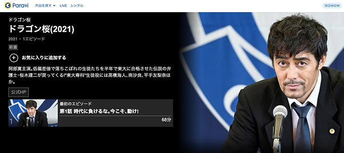 ドラゴン桜(2021)の見逃し配信を無料で見れる動画配信サイト一覧