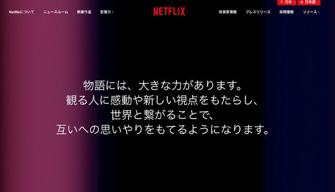 韓国ドラマの視聴におすすめは「U-NEXT」か「Netflix」の二択-Netflixをおすすめする理由