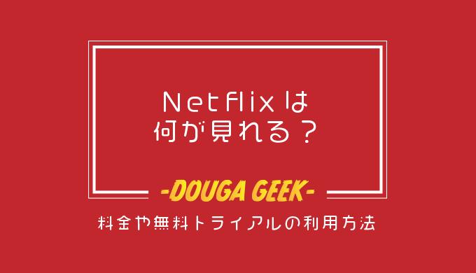 Netflix(ネットフリックス)は何が見れる?料金や無料トライアルの利用方法など