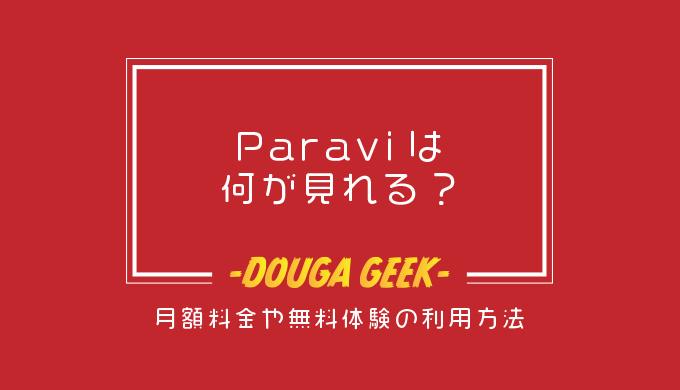 Paravi(パラビ)は何が見れる?月額料金や無料体験の利用方法など