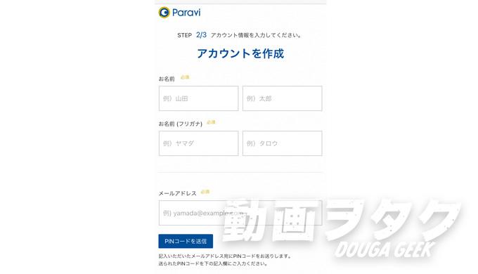 Paravi(パラビ)2週間無料体験の利用方法3