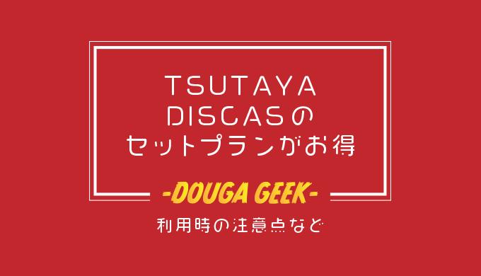 TSUTAYA DISCASのセットプランが初回のみ30日間無料!利用時の注意点など