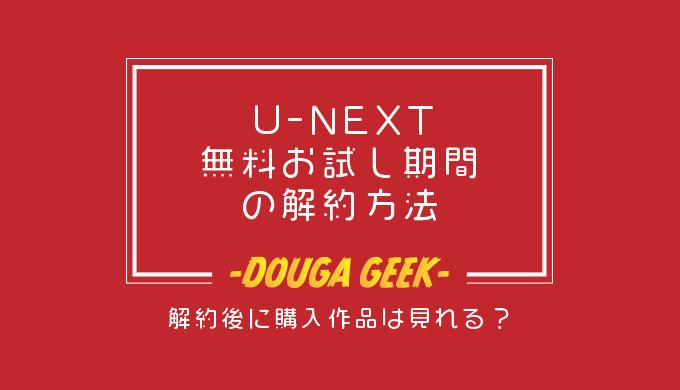 U-NEXT「無料お試し期間」の解約方法!解約後に購入作品は見れる?