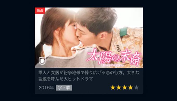 韓流ドラマの「太陽の末裔」が無料で見れる動画配信サイト一覧