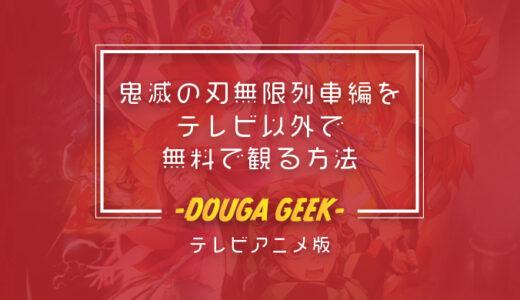 テレビアニメ版「鬼滅の刃〜無限列車編」をテレビ以外で無料で観る方法